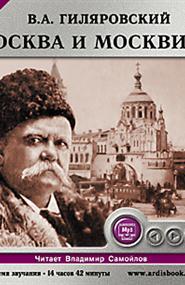 видом деятельности москва и москвичи аудиокнига читает укрепить